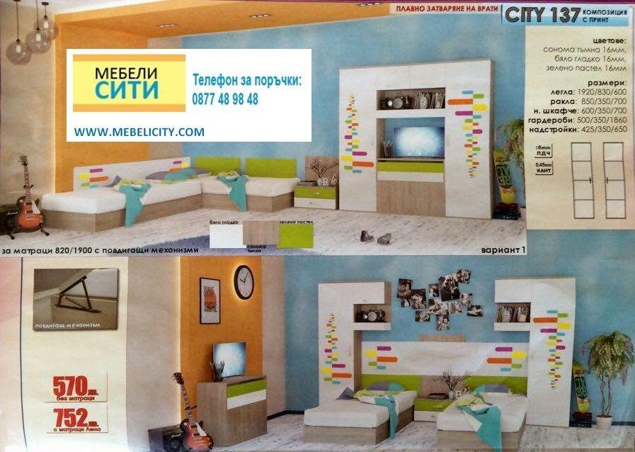 Детско обзавеждане CITY 137