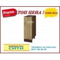 Кухненски долен шкаф 30 см без плот  ВДД-20