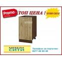 Кухненски долен шкаф СИТИ 50 см без плот  ВДД-43