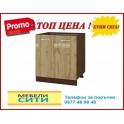 Кухненски долен шкаф 60 см без плот  ВДД-22