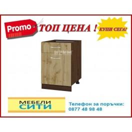 Кухненски долен шкаф СИТИ 40 см без плот  ВДД-24