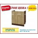 Кухненски долен шкаф СИТИ 80 см без плот за бордова мивка  ВДД-30